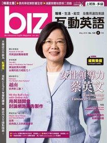 biz互動英語 05月號/2016 第149期