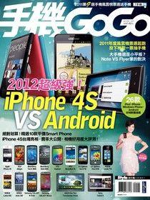 手機GOGO No.89