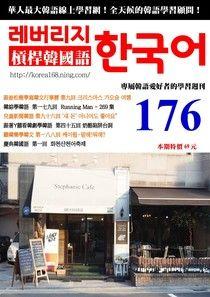 槓桿韓國語學習週刊第176期