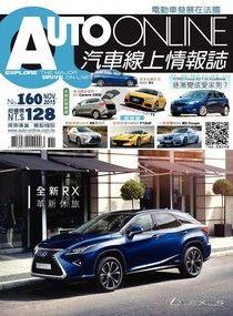 AUTO-ONLINE汽車線上情報誌 11月號/2015 第160期