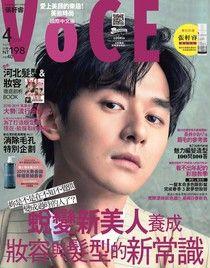 VoCE美妝時尚國際中文版 04月號/2019 第115期