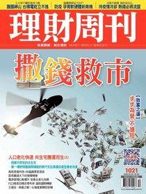 理財周刊 第1021期 2020/03/20