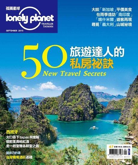 Lonely Planet 孤獨星球 09月號/2015 第47期