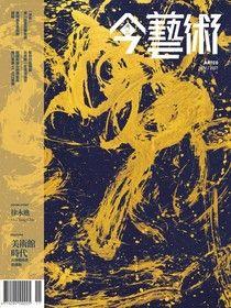 典藏今藝術 11月號/2017 第302期
