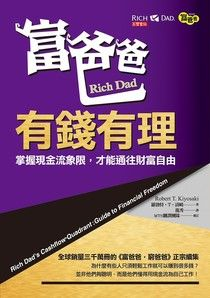 富爸爸,有錢有理:掌握現金流象限,才能通往財富自由