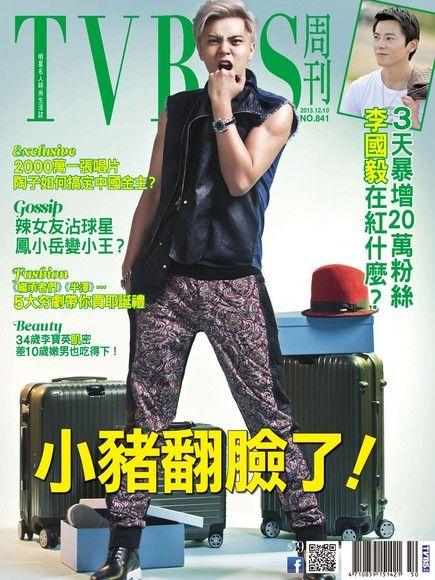 TVBS周刊 第841期 2013/12/10
