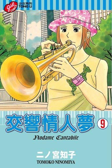 交響情人夢 9(第9冊:平裝)