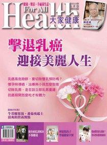 大家健康雜誌 05月號/2014 第326期