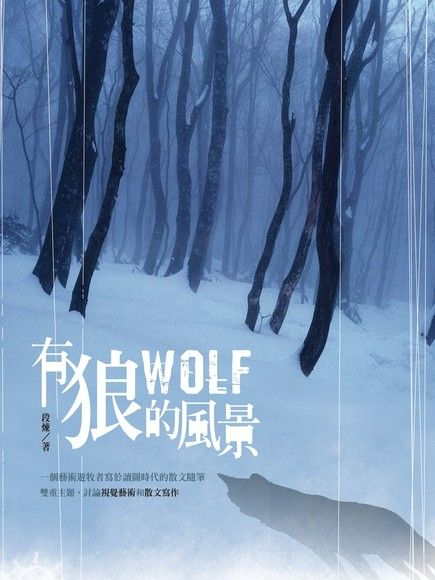 有狼的風景