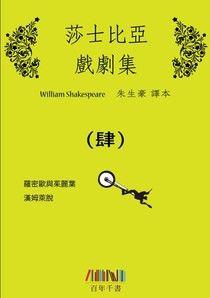 莎士比亞戲劇集(四)