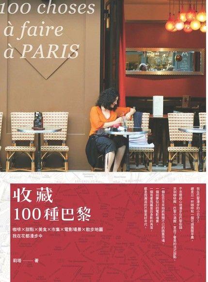 收藏100種巴黎:咖啡×甜點×美食×市集×電影場景×散步地圖,我在花都漫步中