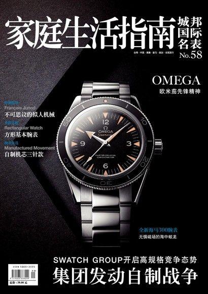 城邦国际名表双月刊 08-09月号/2014 第58期 简体版