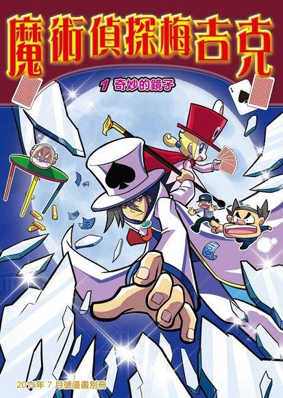 魔術偵探梅吉克(1):科學漫畫