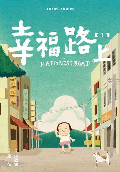 幸福路上:童年時光 1