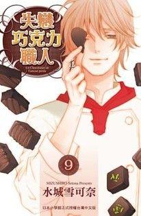 失戀巧克力職人9(完)
