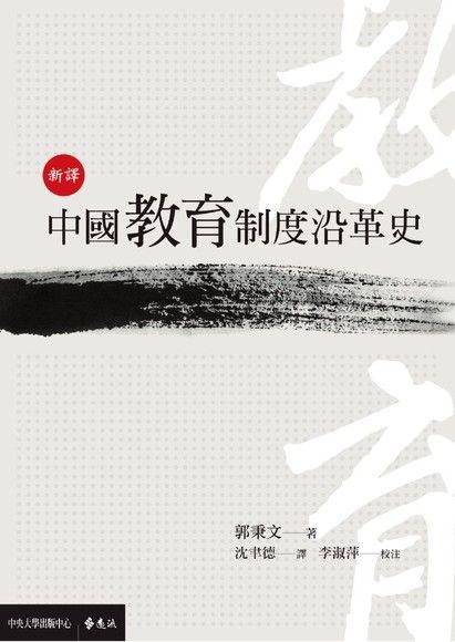 新譯中國教育制度沿革史