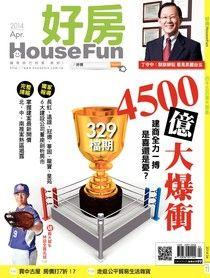 好房雜誌 04月號/2014 第11期