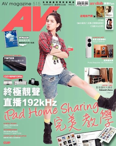 AV magazine周刊 515期