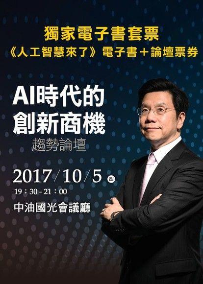 「人工智慧來了:AI時代的創新商機」趨勢論壇(電子書套票)