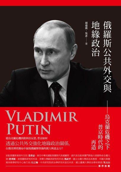 俄羅斯公共外交與地緣政治