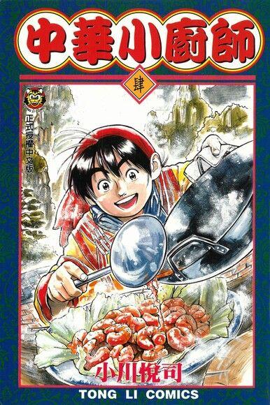 中華小廚師 (4)