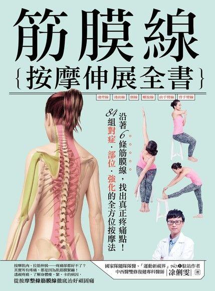 筋膜線按摩伸展全書:沿著6條筋膜線,找出真正疼痛點!84組對症、部位、強化的全方位按摩法