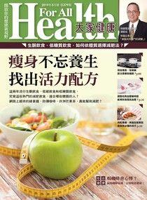 大家健康雜誌 03月號/2019 第379期