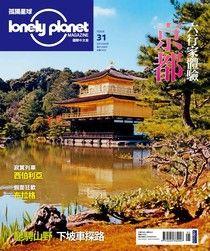 Lonely Planet 孤獨星球 05月號/2014年 第31期