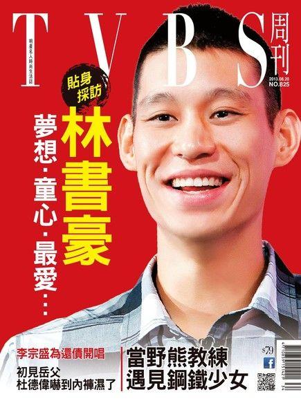 TVBS周刊 第825期 2013/08/20
