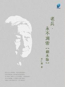 老兵,永不凋零【劇本版】(繁體中文)