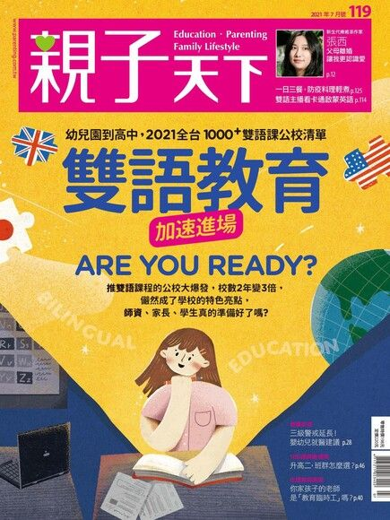 親子天下雜誌 07月號/2021 第119期