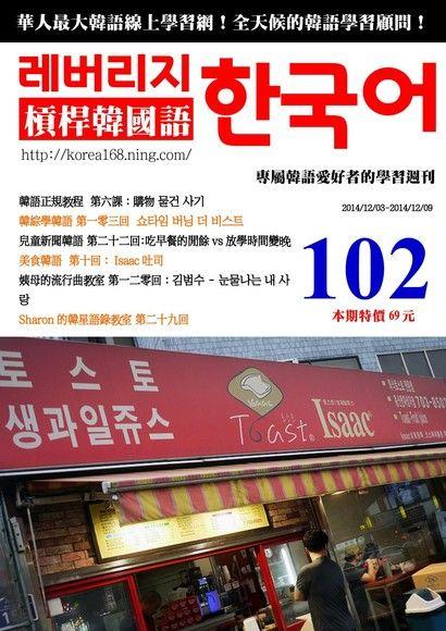 槓桿韓國語學習週刊第102期