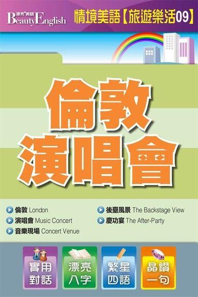 情境美語【旅遊樂活09】倫敦演唱會