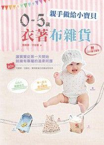 親手做給小寶貝0-5歲衣著布雜貨