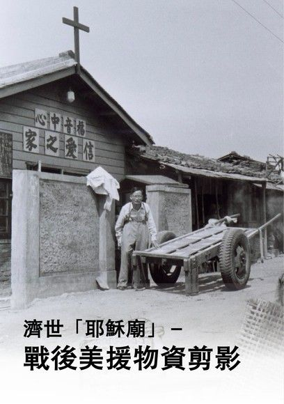 濟世「耶穌廟」-戰後美援物資剪影
