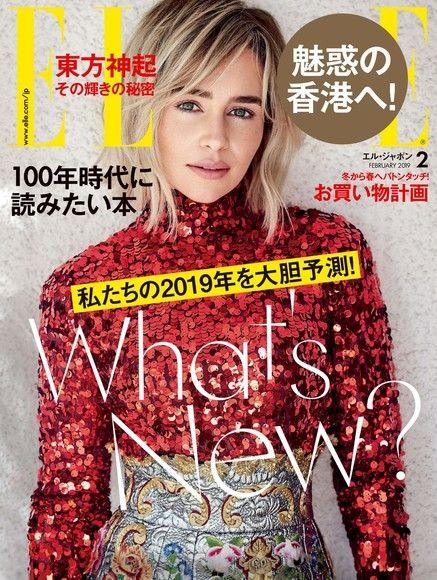 ELLE 2019年2月號 【日文版】