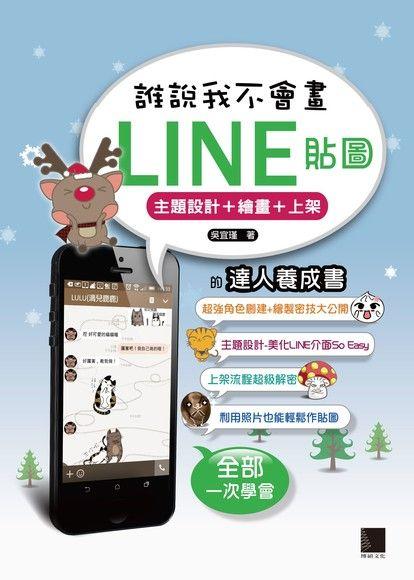 誰說我不會畫LINE貼圖?主題設計+繪圖+上架的達人養成書