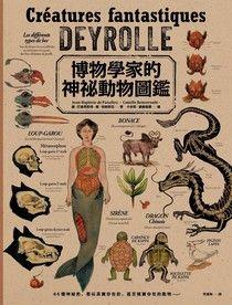 博物學家的神祕動物圖鑑