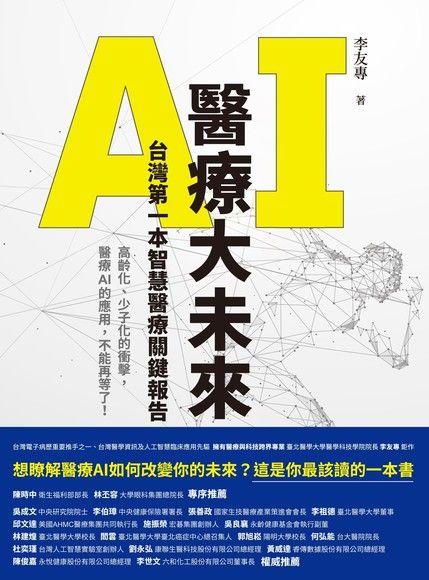 AI醫療大未來 台灣第一本智慧醫療關鍵報告