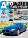 AUTO-ONLINE汽車線上情報誌06月號/2014 第144期