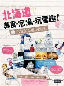 北海道美食‧泡湯‧玩雪趣!我家的幸福小旅行。