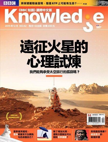 BBC知識 Knowledge 12月號/2015 第52期