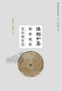 漢越和集:漢唐嶺南文化與生活