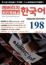 槓桿韓國語學習週刊第198期