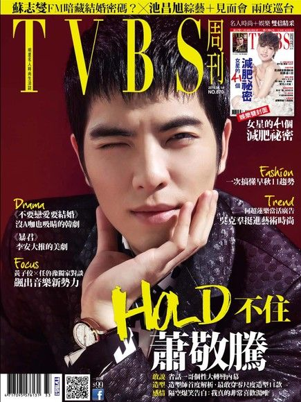 TVBS雙周刊 第870期 2014/08/14 A冊