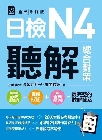 日檢N4聽解總合對策(2018全新修訂版)