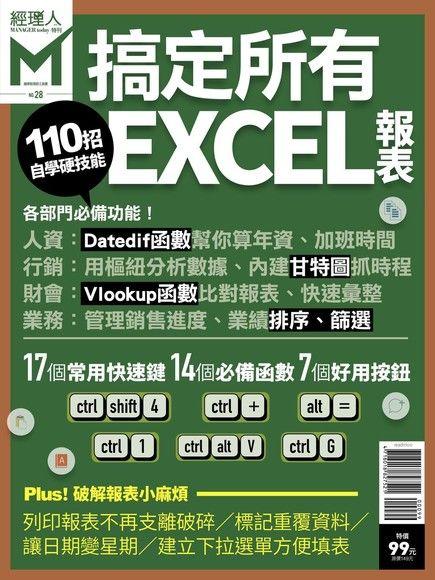 經理人特刊:110招搞定所有EXCEL報表