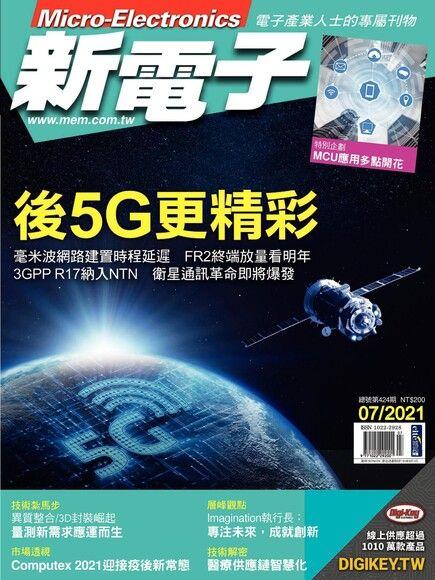 新電子科技雜誌 07月號/2021 第424期
