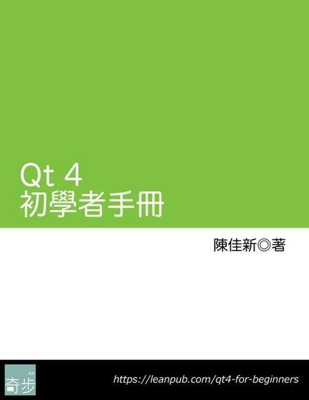 Qt 4 初學者手冊