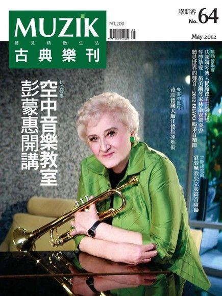MUZIK古典樂刊 05月號/2012 第64期 左翻
